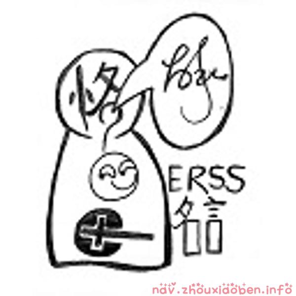 ERSS名言的logo