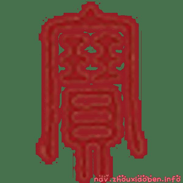 中华珍宝馆的logo