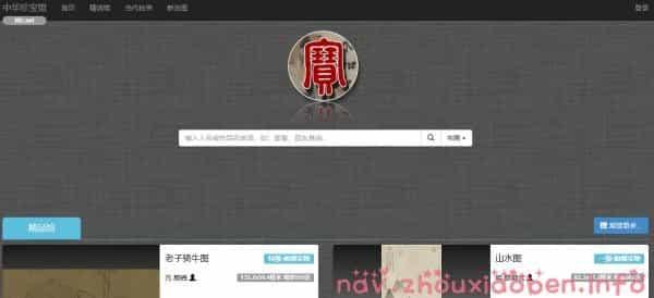 中华珍宝馆的截图