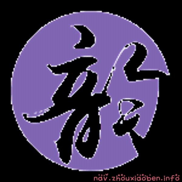 押韵助手的logo