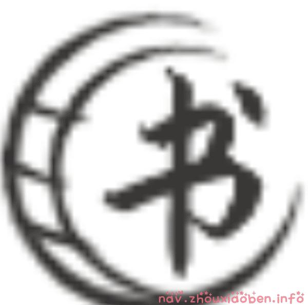 书签地球的logo