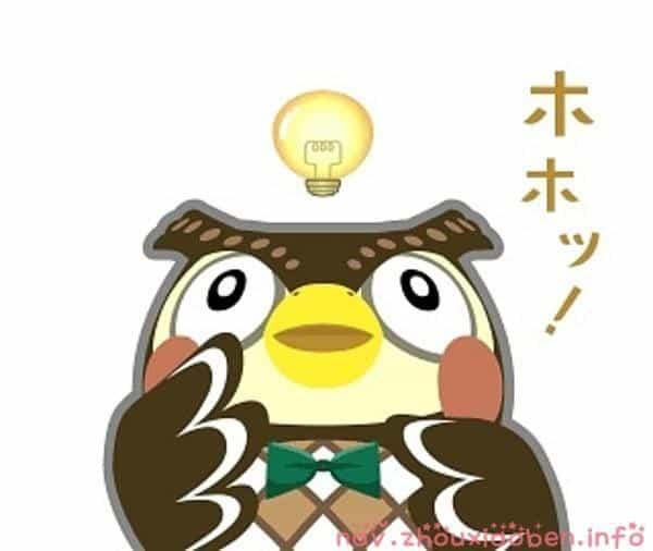 动物之森图鉴的logo