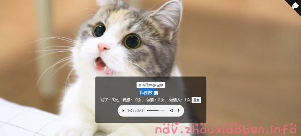 做猫做狗做情人的截图