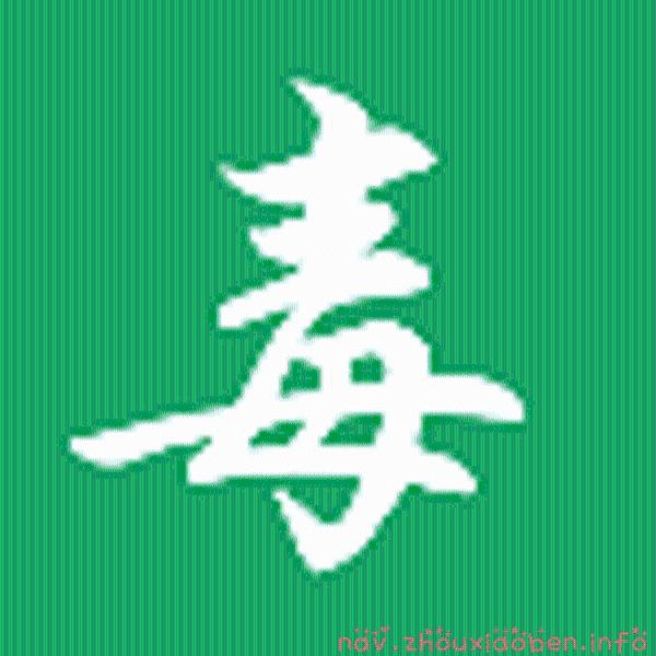 毒鸡汤的logo