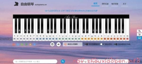 自由钢琴的截图