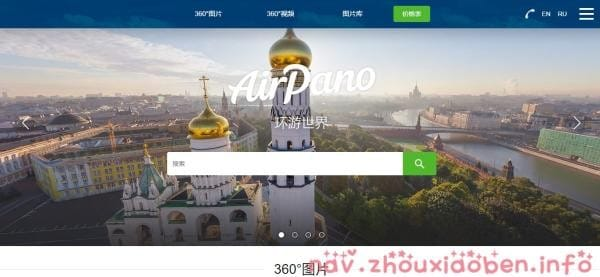 AirPano航拍全景的截图