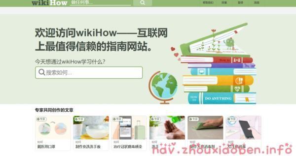 wikiHow的截图